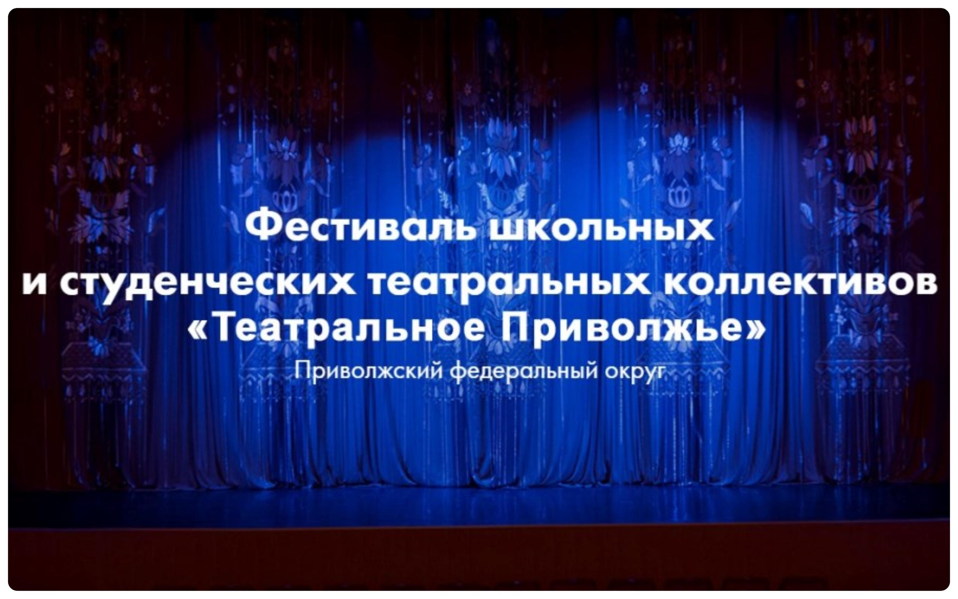 Фестиваль школьных и студенческих театральных коллективов