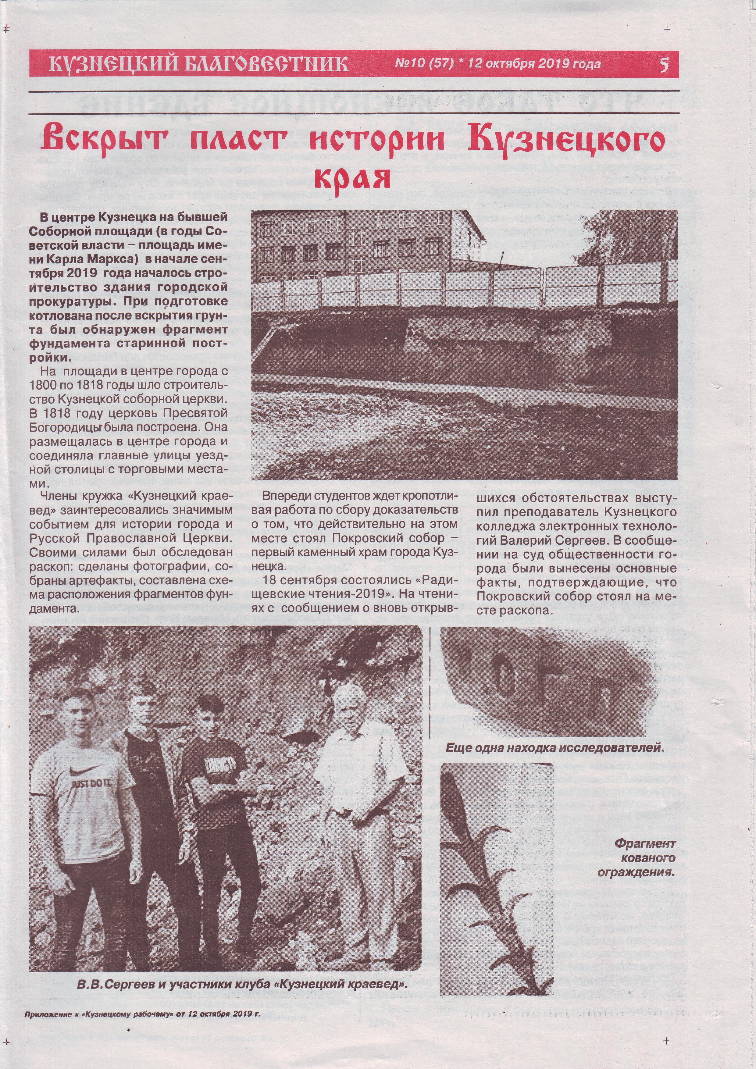 Вскрыт пласт истории Кузнецкого края