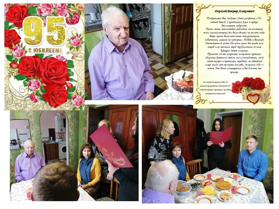 Ветерана поздравили с 95-летием