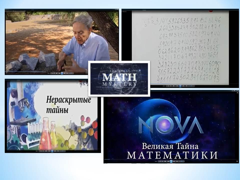 Великая тайна математики