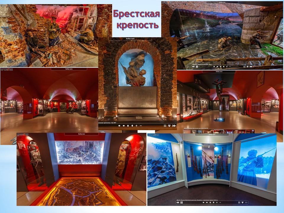 Посещение виртуального музея Брестская крепость