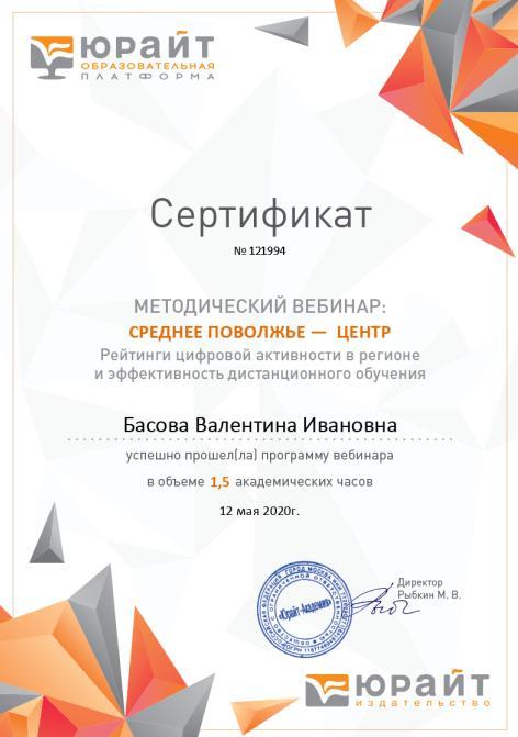 Методический вебинар
