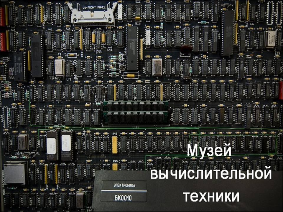 Музей вычислительной техники