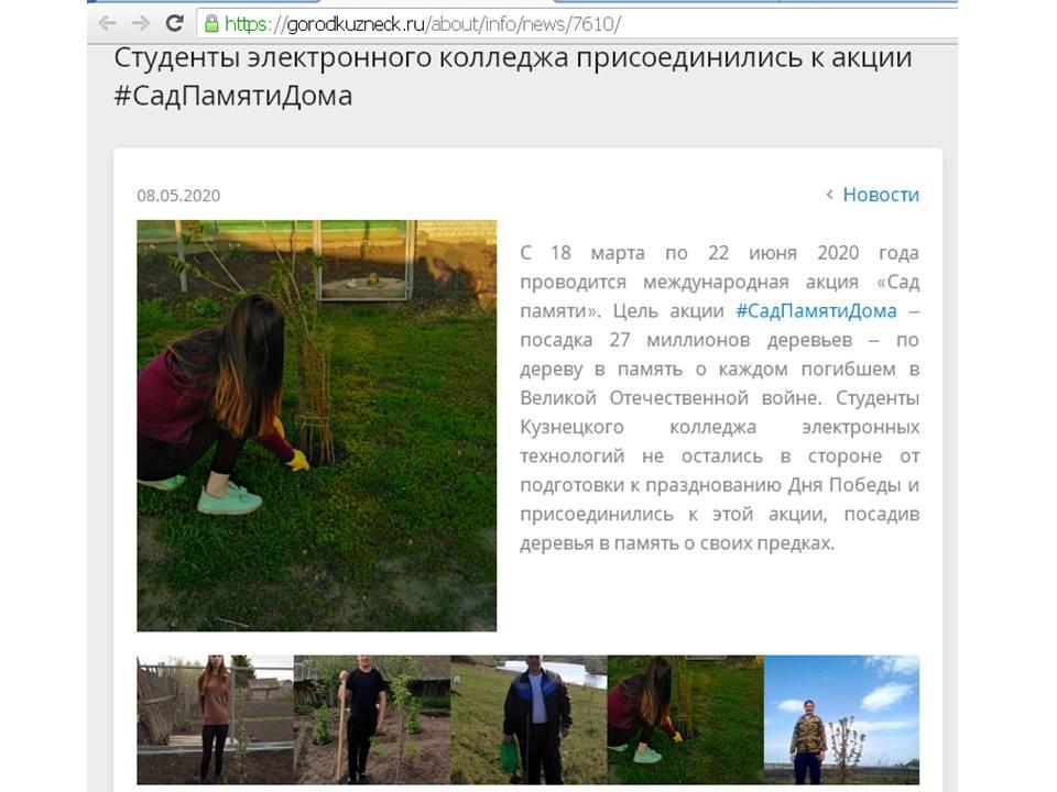 Сад Памяти