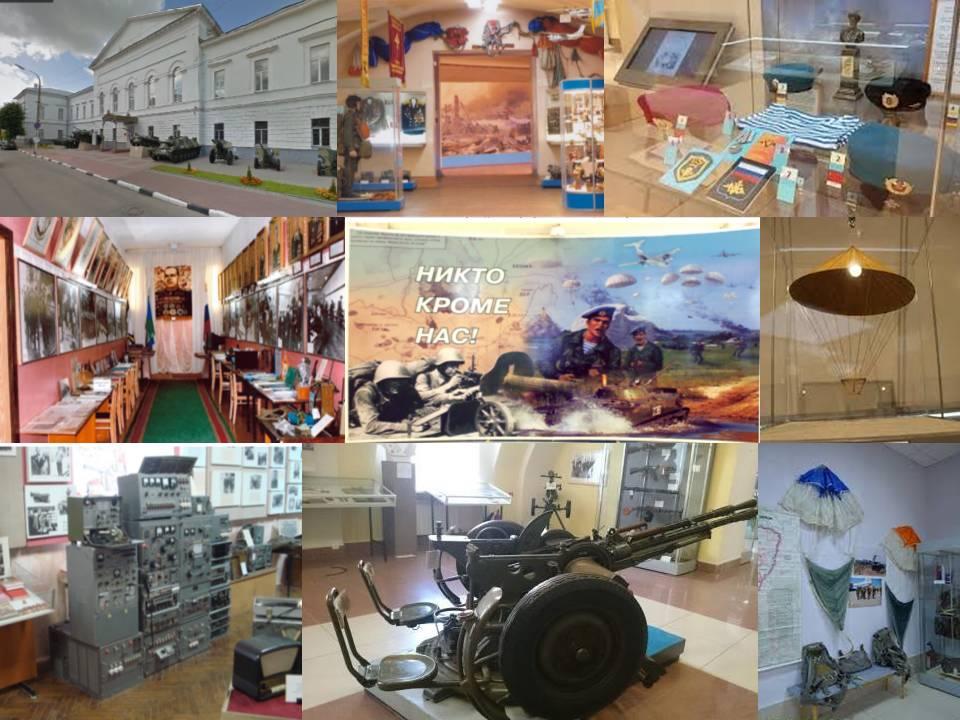 Музей истории ВДВ