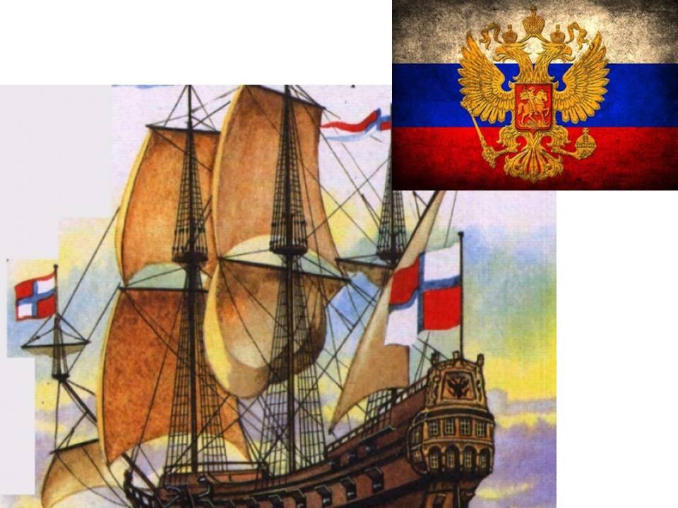 Российский триколор: от допетровских времен до наших дней