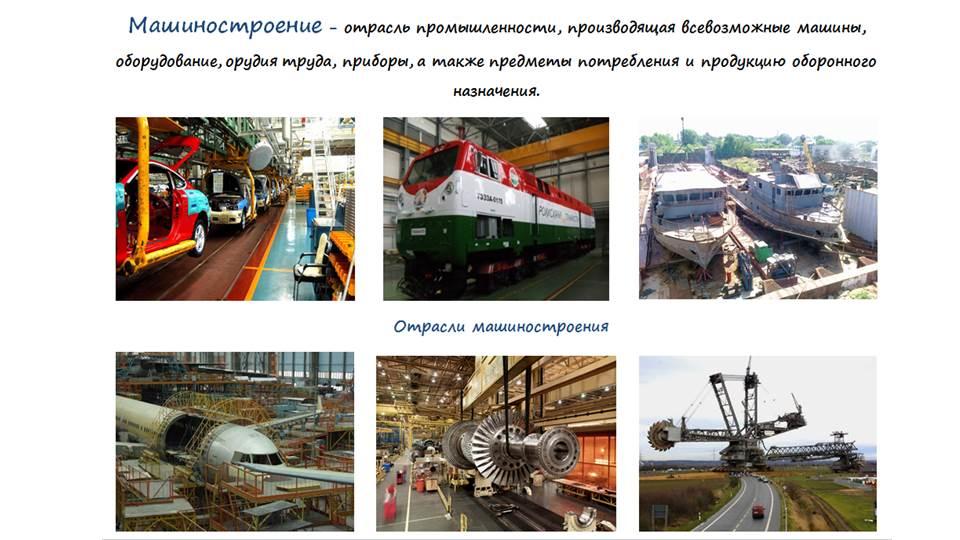 Мы будущие машиностроители