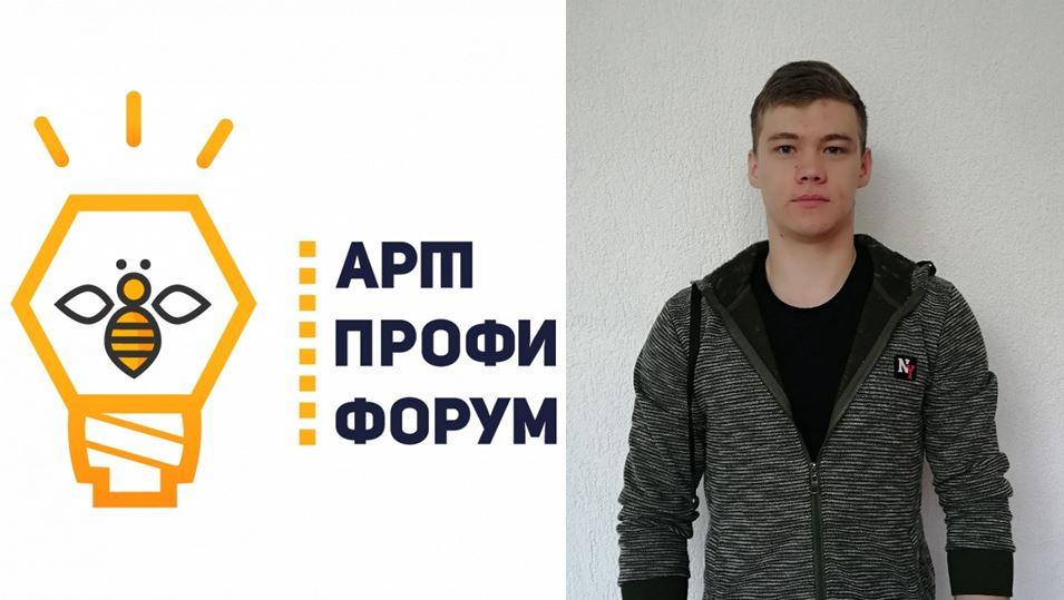 Студент ККЭТ — в призерах Всероссийской программы «Арт-Профи Форум»