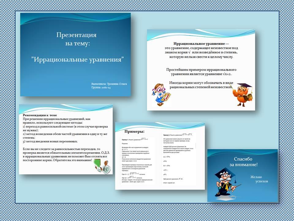 Конкурс презентаций по математике