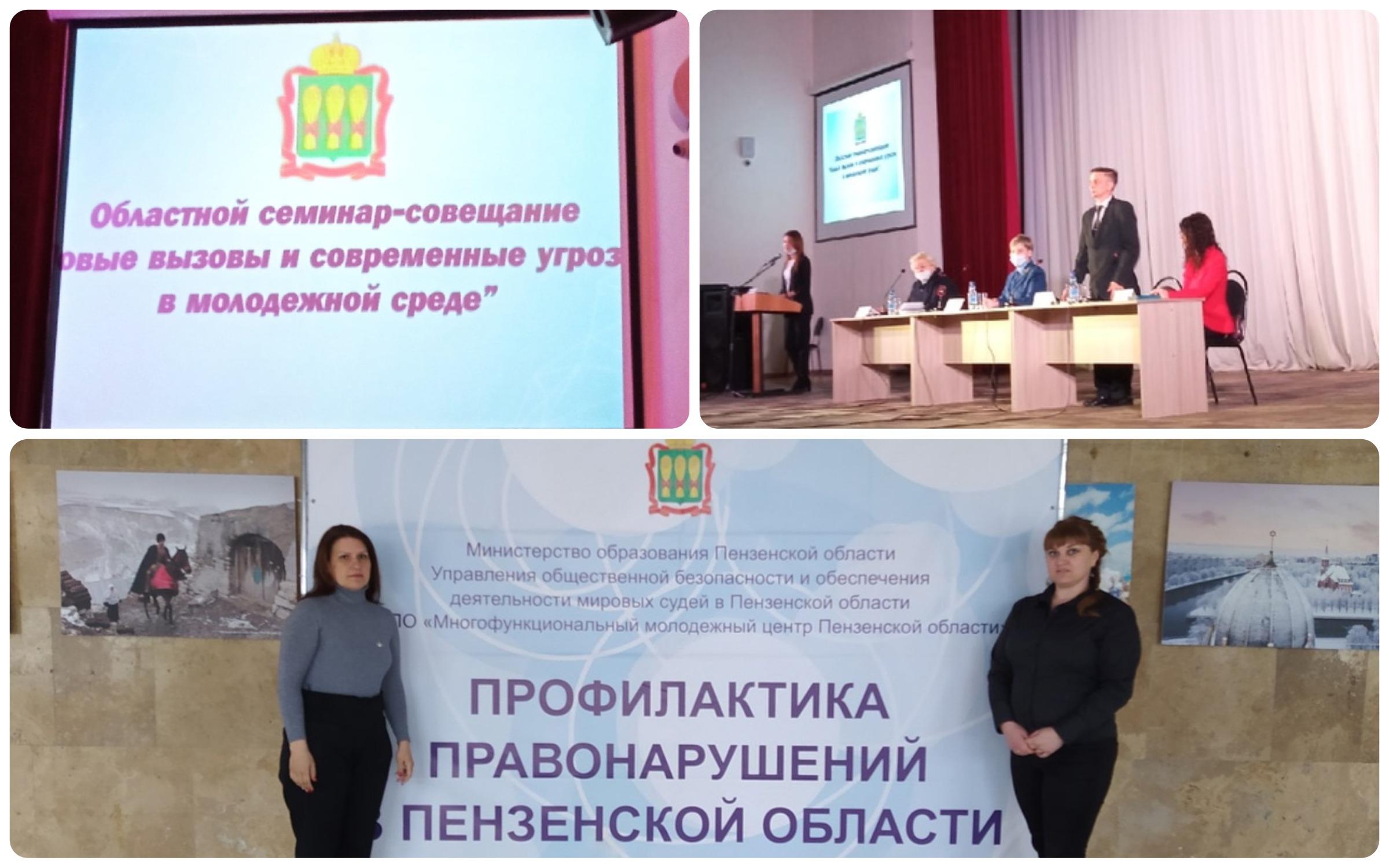 Семинар — совещание «Новые вызовы и современные угрозы в молодежной среде»