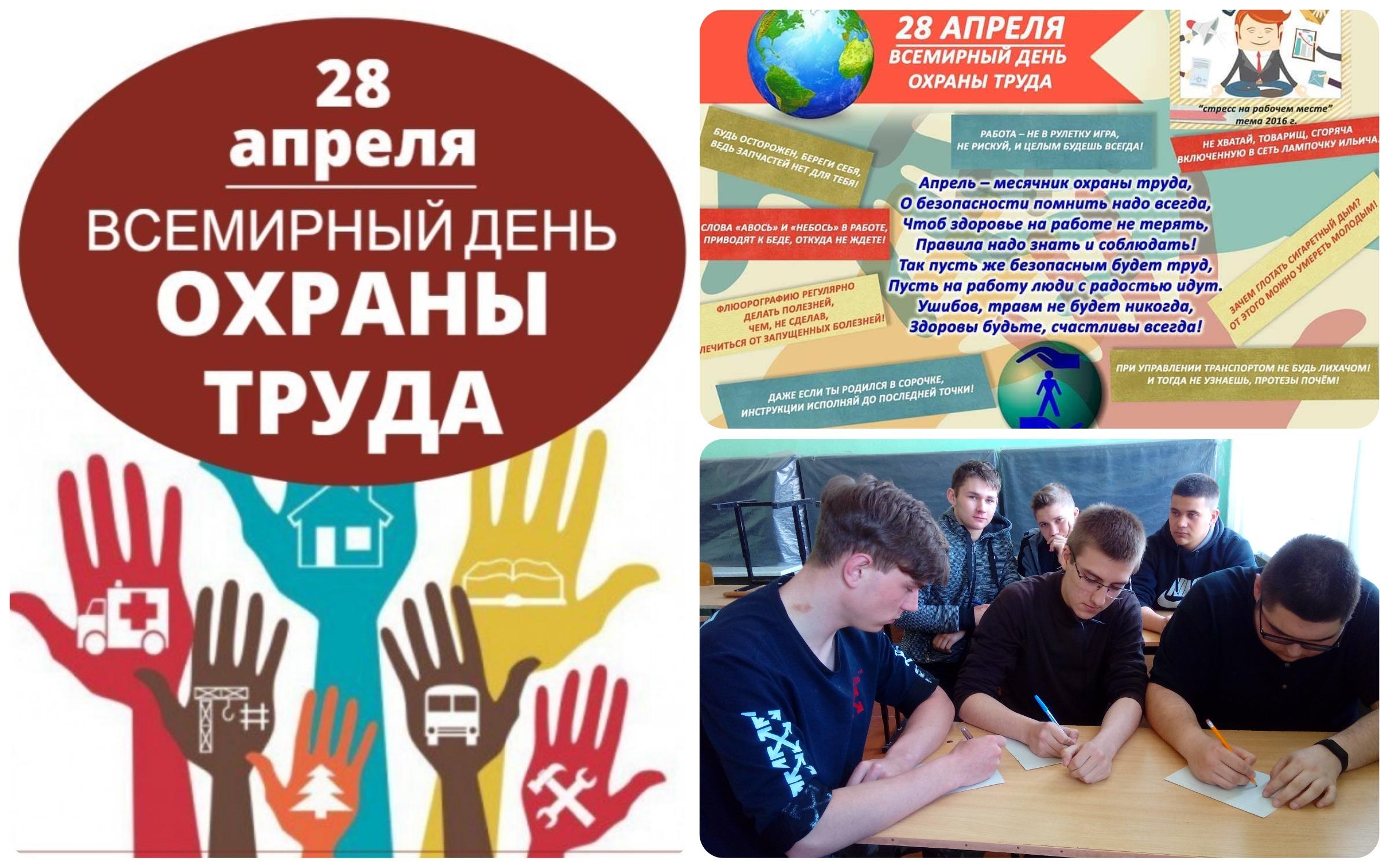 Международному Дню охраны труда посвящается