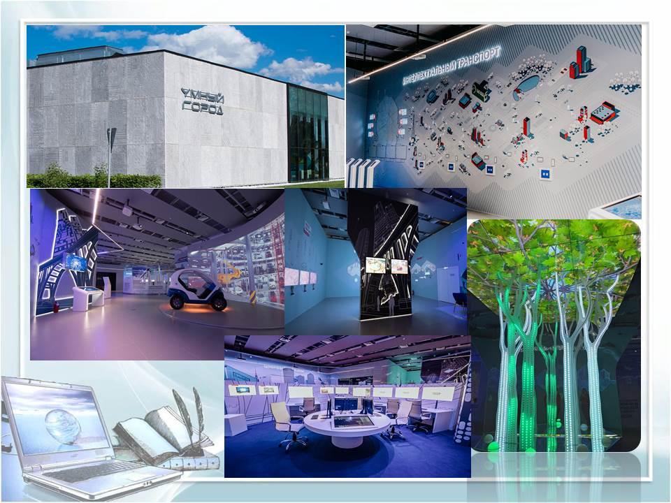 IT-центр «Умный город»