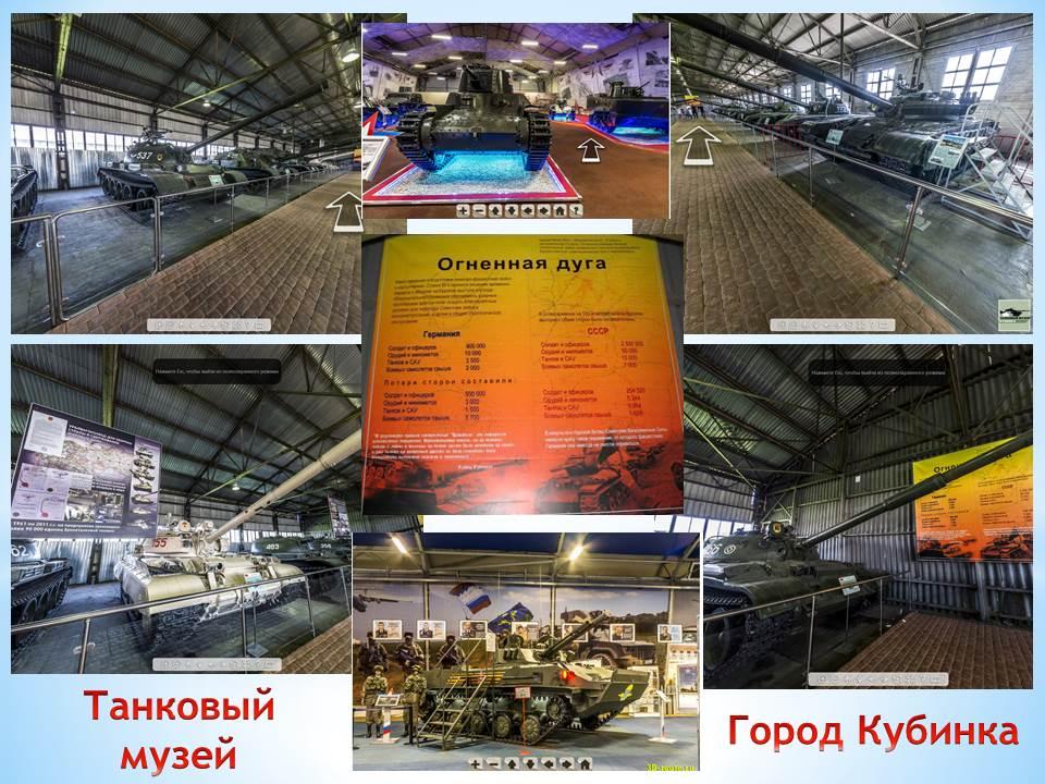 Посещение виртуального  танкового музея